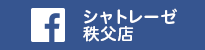 シャトレーゼ秩父店 Facebook