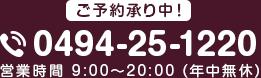 ご予約承り中! TEL:0494-25-1220 営業時間 9:00~21:00 (年中無休)