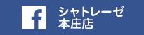 シャトレーゼ本庄店 Facebook