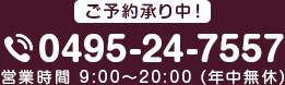 ご予約承り中! TEL:0495-24-7557 営業時間 9:00~21:00 (年中無休)