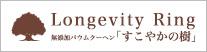 Longevity Ring