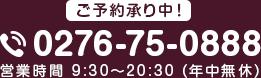 ご予約承り中! TEL:0276-75-0888 営業時間 9:00~21:00 (年中無休)